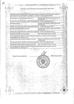 Баралгин М сертификат
