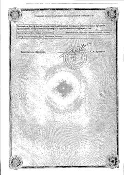 Метопролол-Тева сертификат