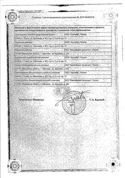 Холитилин сертификат