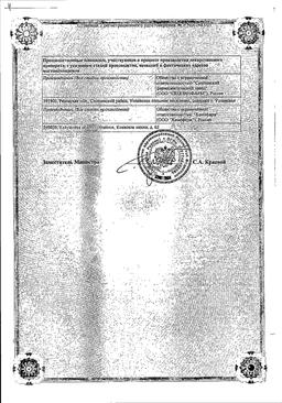 Омепразол Штада сертификат