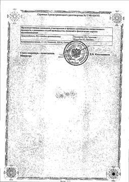 Синупрет сертификат