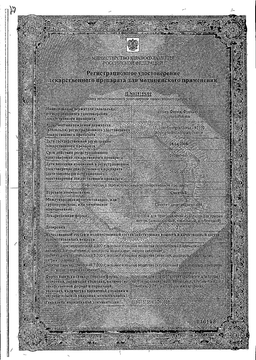 Смекта сертификат