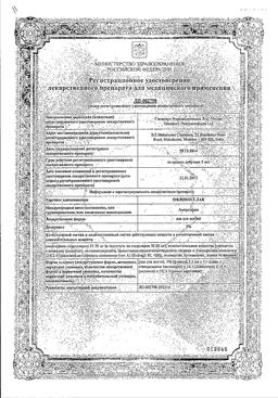 Офломил Лак сертификат