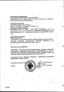 Сперотон сертификат