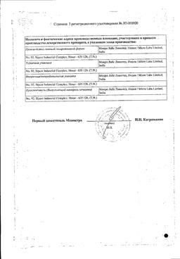 Зорника сертификат