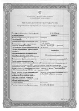 Адвантан сертификат