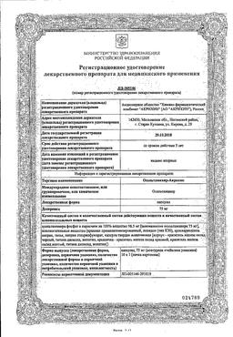 Осельтамивир-Акрихин сертификат