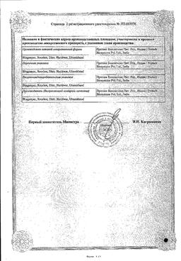 Розувастатин-Виал сертификат