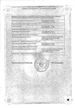Золедроновая кислота сертификат