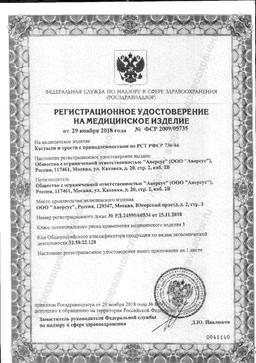 Костыли деревянные сертификат