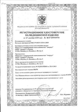 Костыли локтевые с подлокотником сертификат