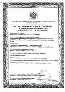 Гель-смазка Contex Long Love сертификат