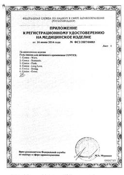 Гель-смазка для интимного применения Contex Green сертификат