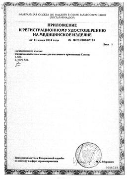 Гель-смазка Contex Silk сертификат