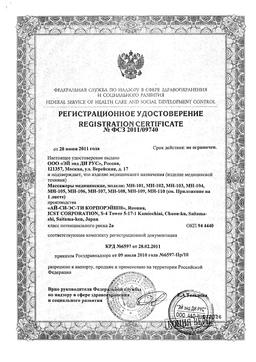 Массажеры медицинские сертификат