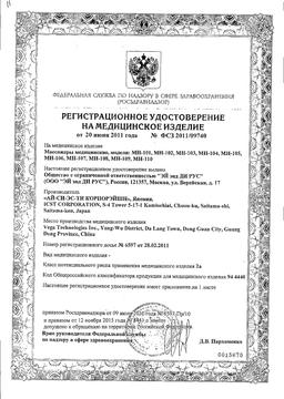 Массажер медицинский сертификат