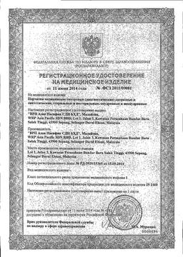 Перчатки латексные текстурированные Dermagrip Examination Classic сертификат