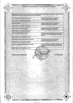 Отесла сертификат