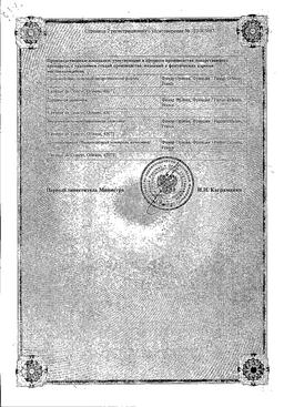 Гексо Бронхо сертификат
