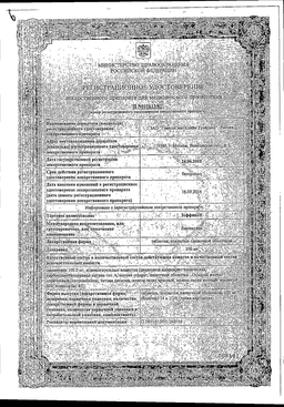 Зеффикс сертификат