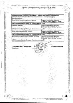 Орвис Иммуно сертификат