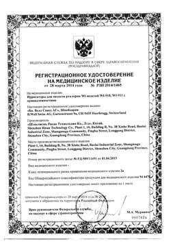 Ирригатор для полости рта B.WELL  серии WI модель WI-911 сертификат