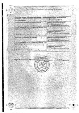 Орнитин Канон сертификат