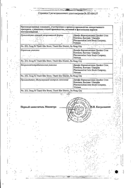 Звездочка Лор сертификат
