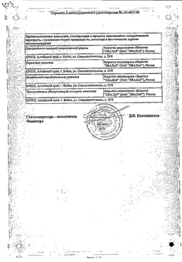 Орвис Рино сертификат