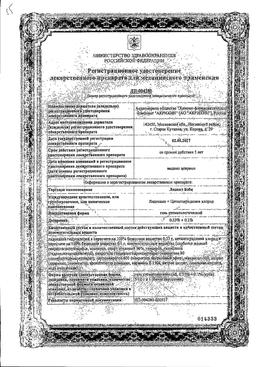 Лидент Бэби сертификат