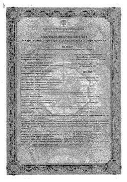 Зидовудин+Ламивудин сертификат