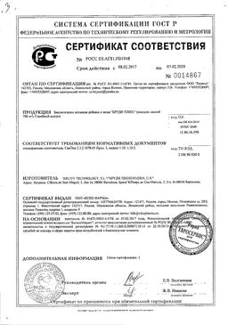 Бруди плюс сертификат