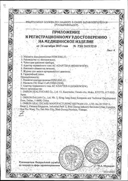 Тонометр автоматический OMRON М2 Basic сертификат