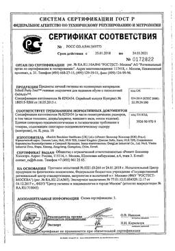 Scholl Гелевые подушечки для задников обуви сертификат