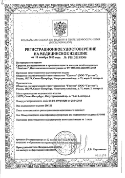 ЛинАква норм сертификат