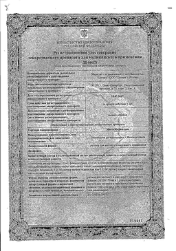 МестаМидин-сенс Personal сертификат