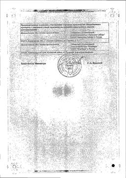 Ранавексим сертификат