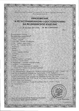 Презервативы Durex Invisible сертификат