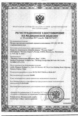 Матрас массажный противопролежневый MT-303 с компрессором сертификат