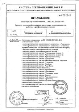 Эспандер кистевой медицинский взрослый сертификат