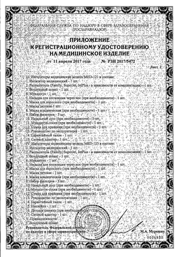 Ингалятор компрессорный B.Well PRO-110 сертификат