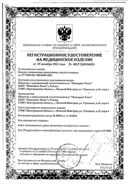 Клинса бахилы одноразовые сертификат