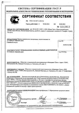 Клинса бахилы одноразовые повышенной прочности сертификат