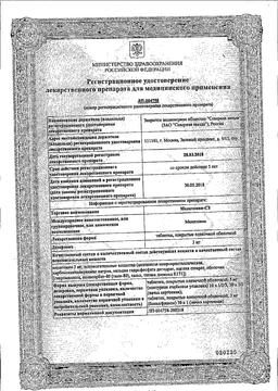 Мелатонин-СЗ сертификат