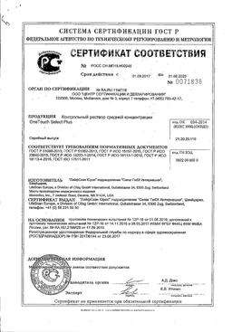 Тест-полоски OneTouch Select Plus сертификат