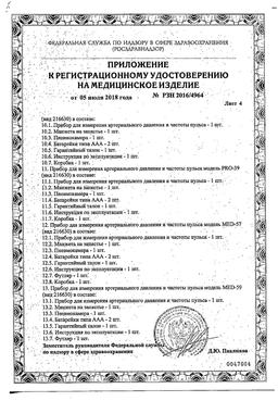 Тонометр автоматический с адаптером B.Well MED-53 сертификат