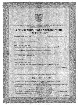 Унга Бандаж послеоперационный антимикробный сертификат