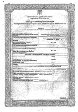 Отрио сертификат