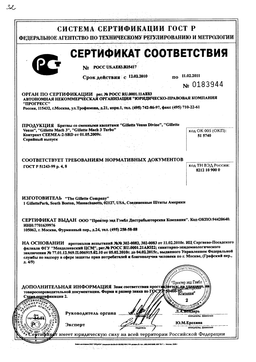 Gillette Mach 3 Станок для бритья сертификат