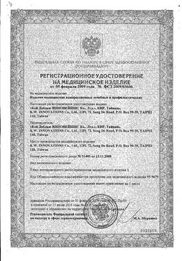 Body Belt пояс для похудения сертификат